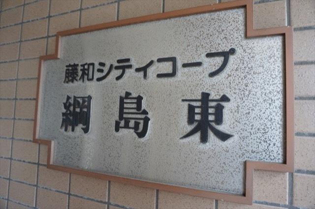 藤和シティコープ綱島東の看板