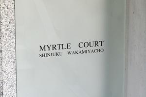 マートルコート新宿若宮町の看板