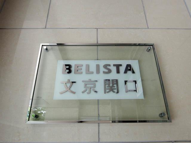 ベリスタ文京関口(文京区)の看板