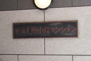 中銀上野小島マンシオンの看板