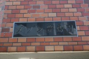 メゾン豊島園の看板