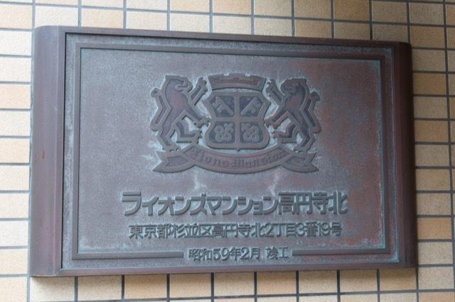 ライオンズマンション高円寺北の看板