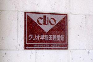 クリオ早稲田壱番館の看板