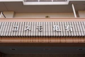 コスモ亀有の看板