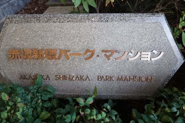 赤坂新坂パークマンションの看板