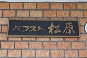 パラスト松原の看板