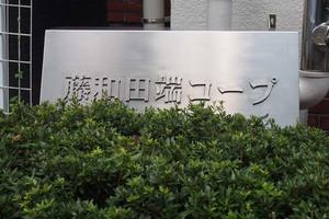 藤和田端コープの看板