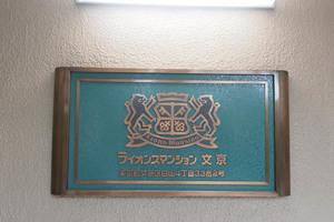 ライオンズマンション文京の看板