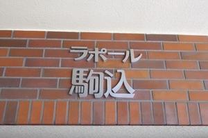 ラポール駒込の看板