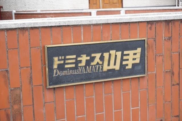 ドミナス山手の看板