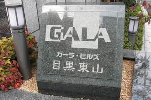 ガーラヒルズ目黒東山の看板