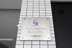 ラグジュアリーアパートメント文京根津の看板