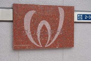 ヴェルビュ東十条フロントステージの看板