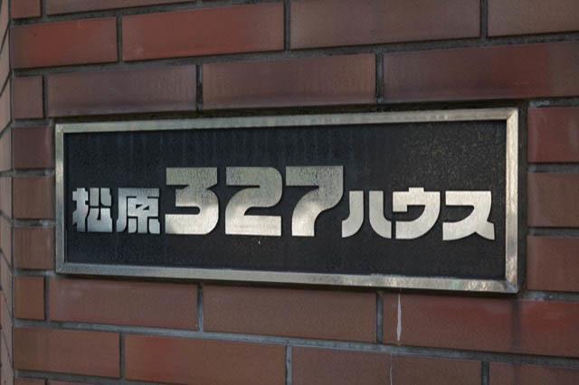 松原327ハウスの看板