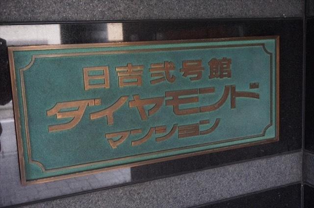 日吉ダイヤモンドマンション2号館の看板