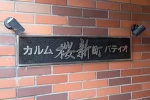 カルム桜新町パティオの看板