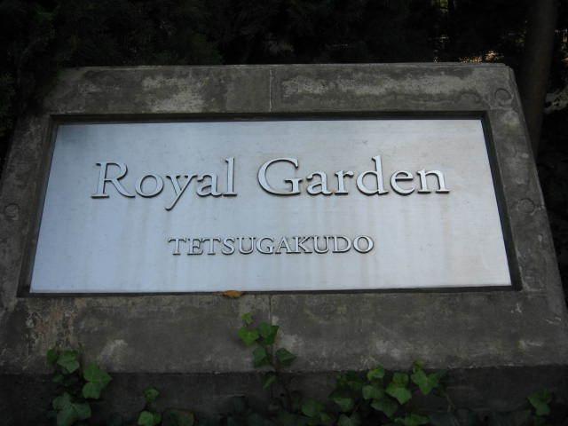 ロイヤルガーデン哲学堂の看板