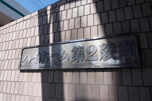 ハイホーム第2綾瀬の看板