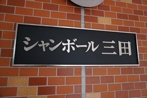 シャンボール三田の看板