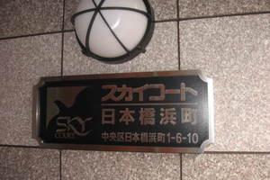 スカイコート日本橋浜町の看板
