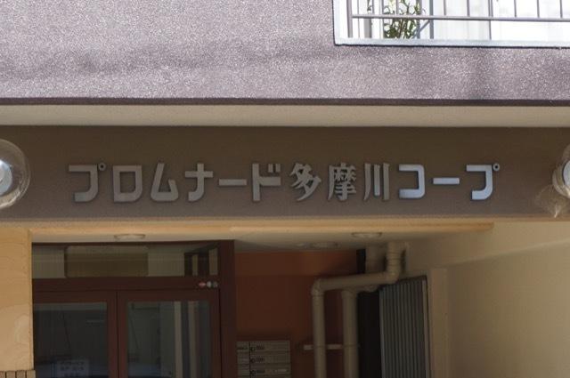 プロムナード多摩川コープの看板