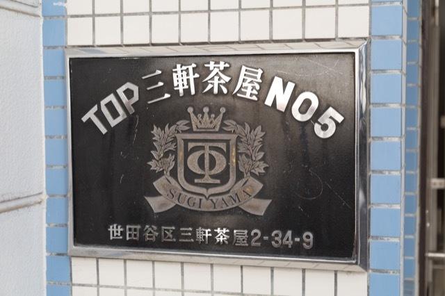 トップ三軒茶屋第5の看板