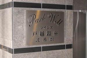 パークウェルツインズ戸越銀座弐番館の看板