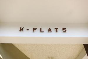 Kフラッツの看板