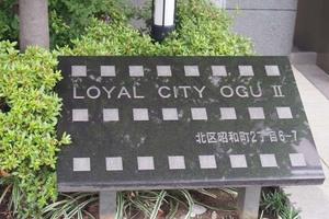 ローヤルシティ尾久第2の看板