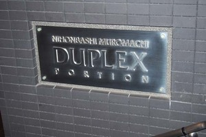 日本橋室町デュープレックスポーションの看板