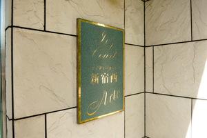 アイディーコート新宿西アルテの看板