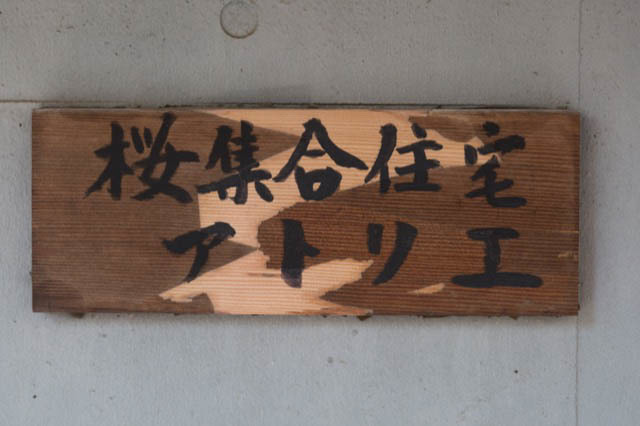 桜集合住宅アトリエの看板