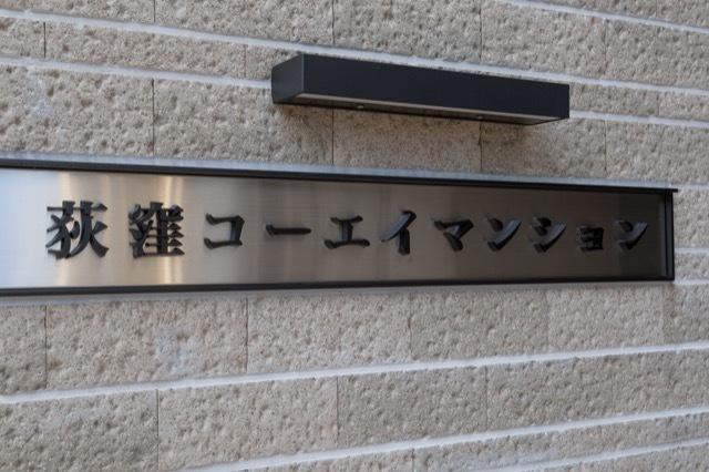 荻窪コーエイマンションの看板