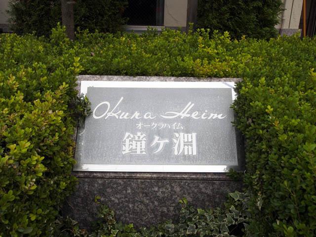 オークラハイム鐘ケ淵の看板