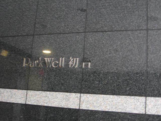 パークウェル初台の看板