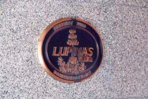 ルピナス目黒東山の看板