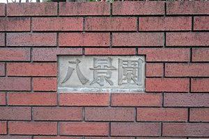 大森山王ノ館八景園の看板