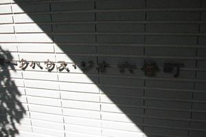 パークハウスジオ六番町の看板