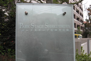 パークステージ石神井公園の看板