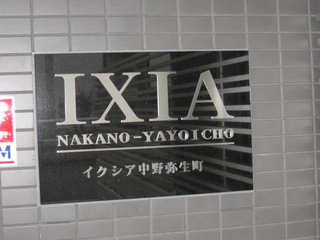 イクシア中野弥生町の看板