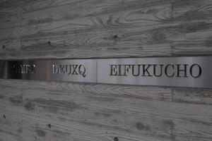 プレールドゥーク永福町の看板