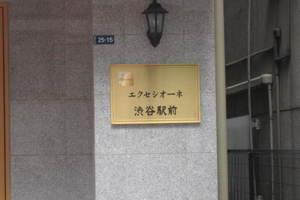 エクセシオーネ渋谷駅前の看板