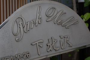 パークウェル下北沢の看板