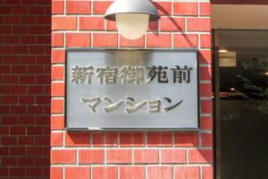 新宿御苑前マンションの看板