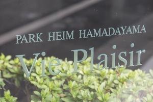 パークハイム浜田山ヴィプレジールの看板