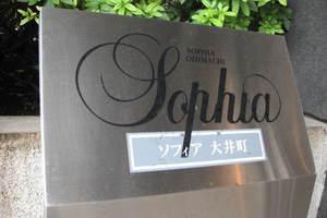 ソフィア大井町の看板