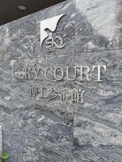 スカイコート押上参番館の看板