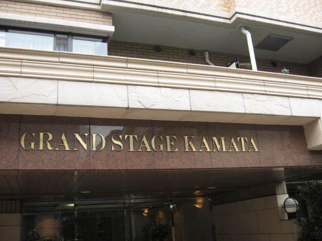グランドステージ蒲田の看板