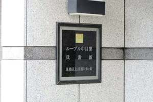 ルーブル中目黒弐番館の看板