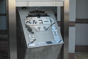 ベルコート平井の看板